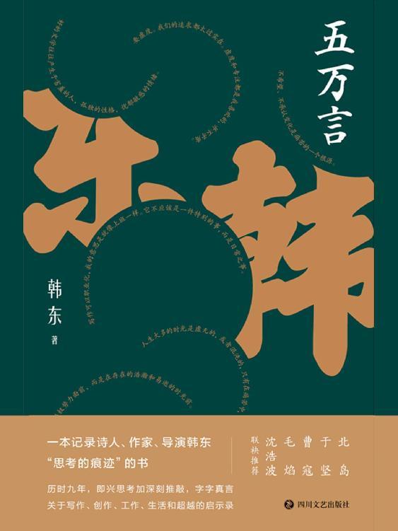 五万言—韩东—pdf+mobi+epub+txt+azw3电子书下载