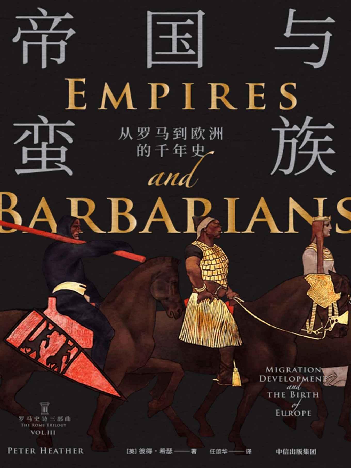 帝国与蛮族:从罗马到欧洲的千年史—彼得·希瑟—pdf+mobi+epub+txt+azw3电子书下载