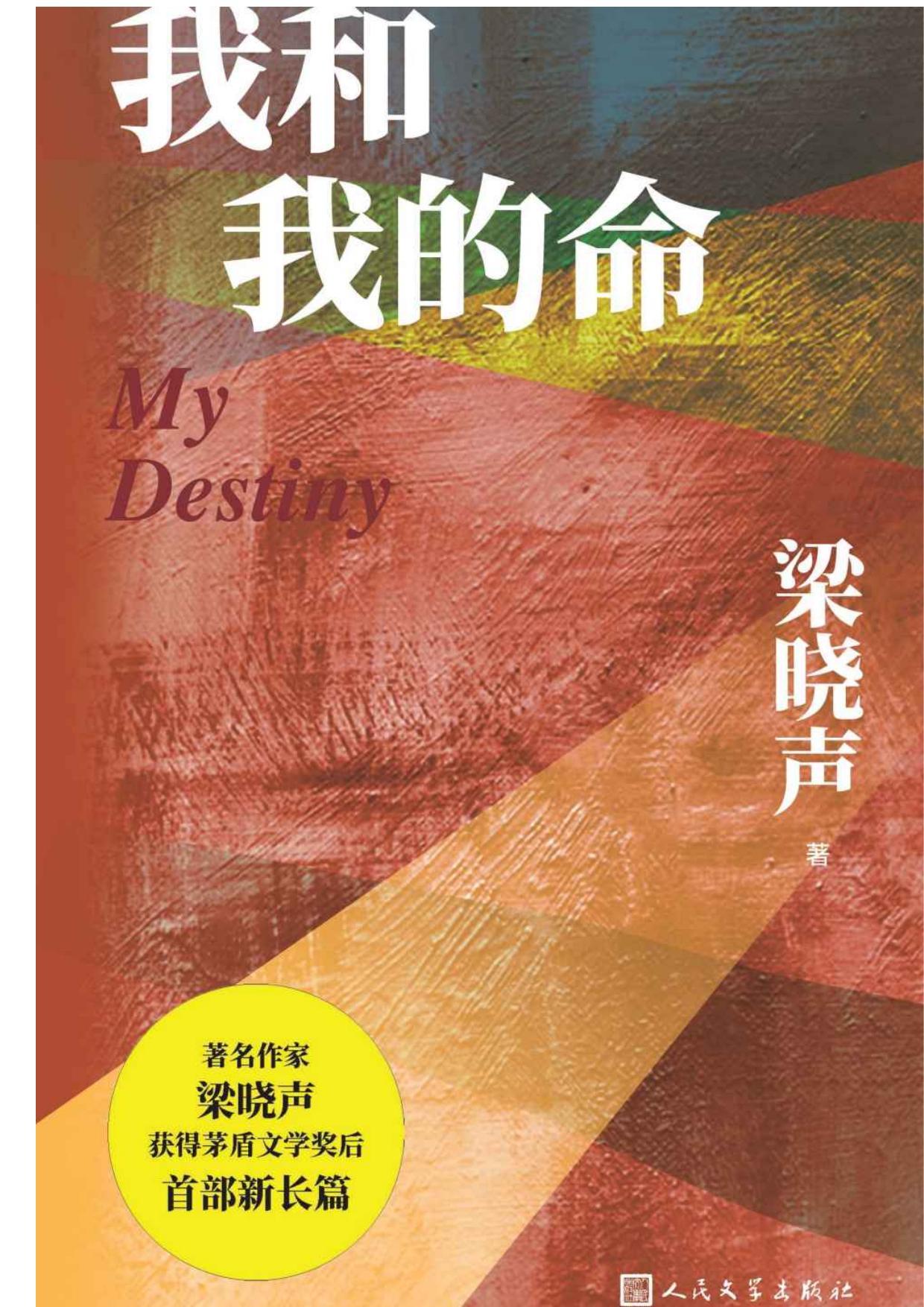我和我的命—梁晓声—pdf+mobi+epub+txt+azw3电子书下载
