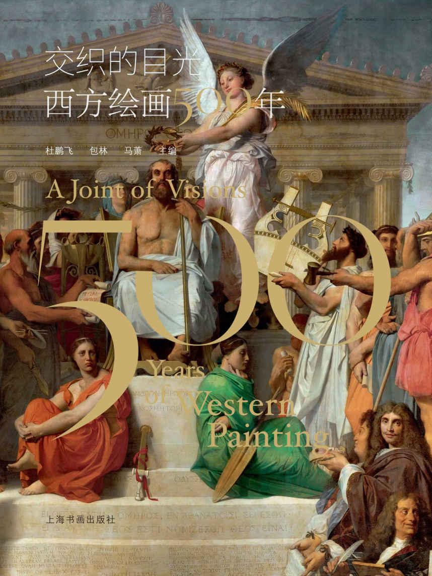 交织的目光:西方绘画500年—杜鹏飞,包林,马萧 主编—pdf+mobi+epub+txt+azw3电子书下载