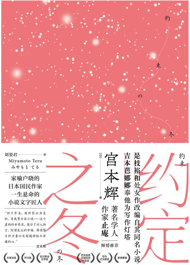 约定之冬—宫本辉—pdf+mobi+epub+txt+azw3电子书下载
