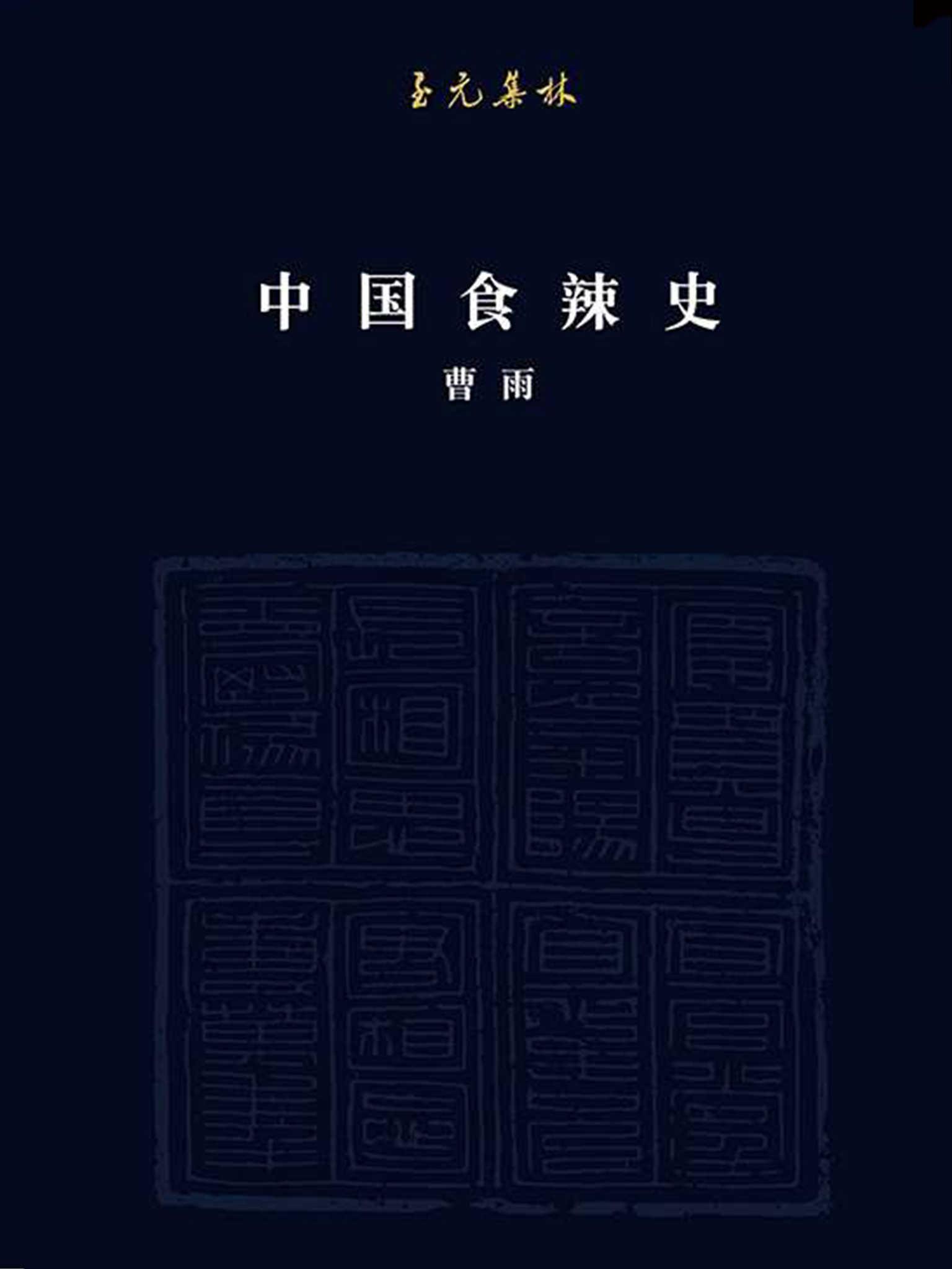 中国食辣史—曹雨—pdf+mobi+epub+txt+azw3电子书下载
