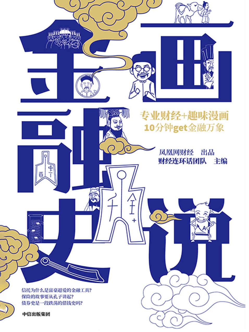 画说金融史—财经连环话团队主编—pdf+mobi+epub+txt+azw3电子书下载