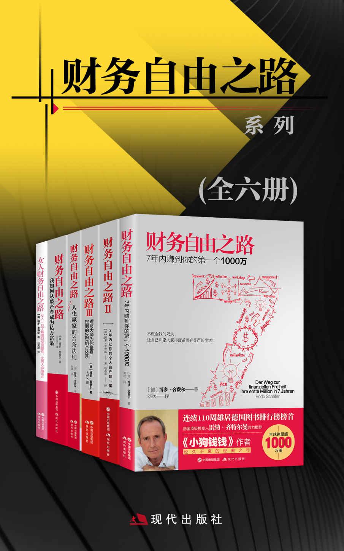 财务自由之路系列(全六册)—博多·舍费尔—pdf+mobi+epub+txt+azw3电子书下载