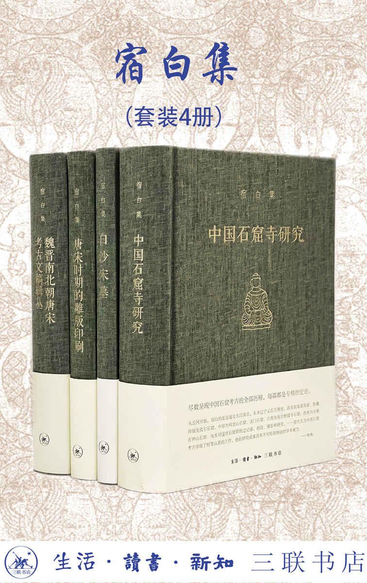 考古学泰斗 宿白集(套装共四册)—宿白—pdf+mobi+epub+txt+azw3电子书下载