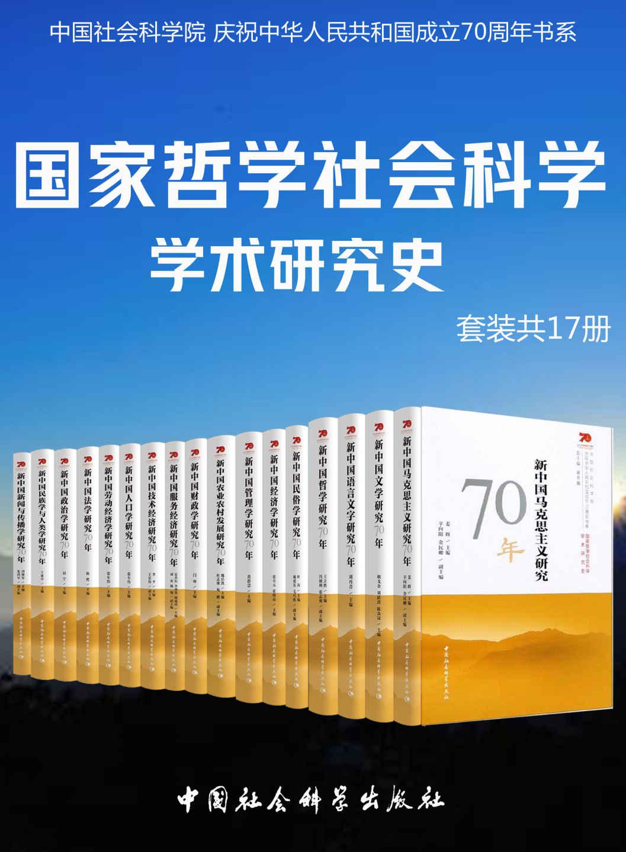 国家哲学社会科学学术研究(套装共17册)—姜辉等主编—pdf+mobi+epub+txt+azw3电子书下载
