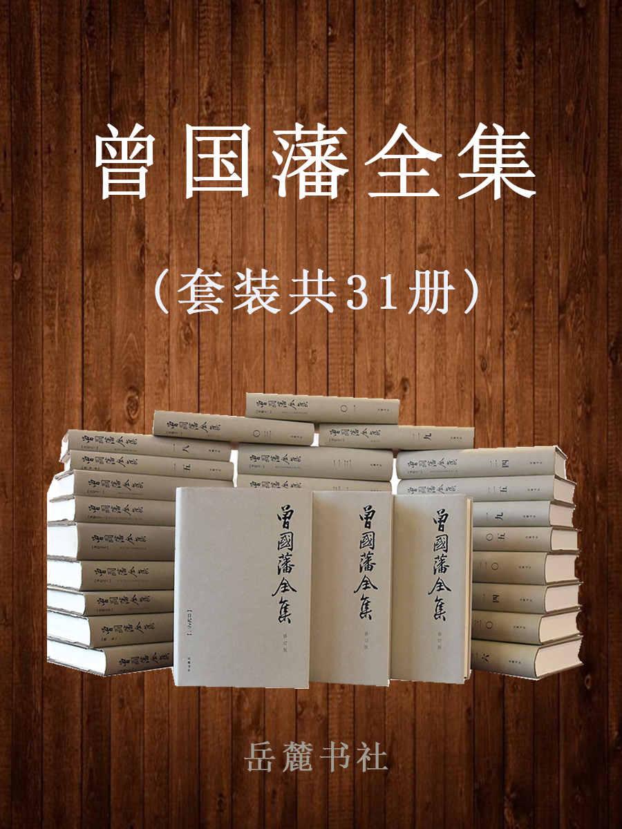曾国藩全集(套装共31册)—唐浩明—pdf+mobi+epub+txt+azw3电子书下载