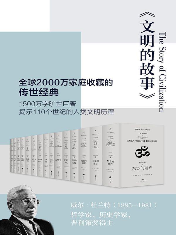 文明的故事—威尔•杜兰特著,台湾幼狮文化译—pdf+mobi+epub+txt+azw3电子书下载