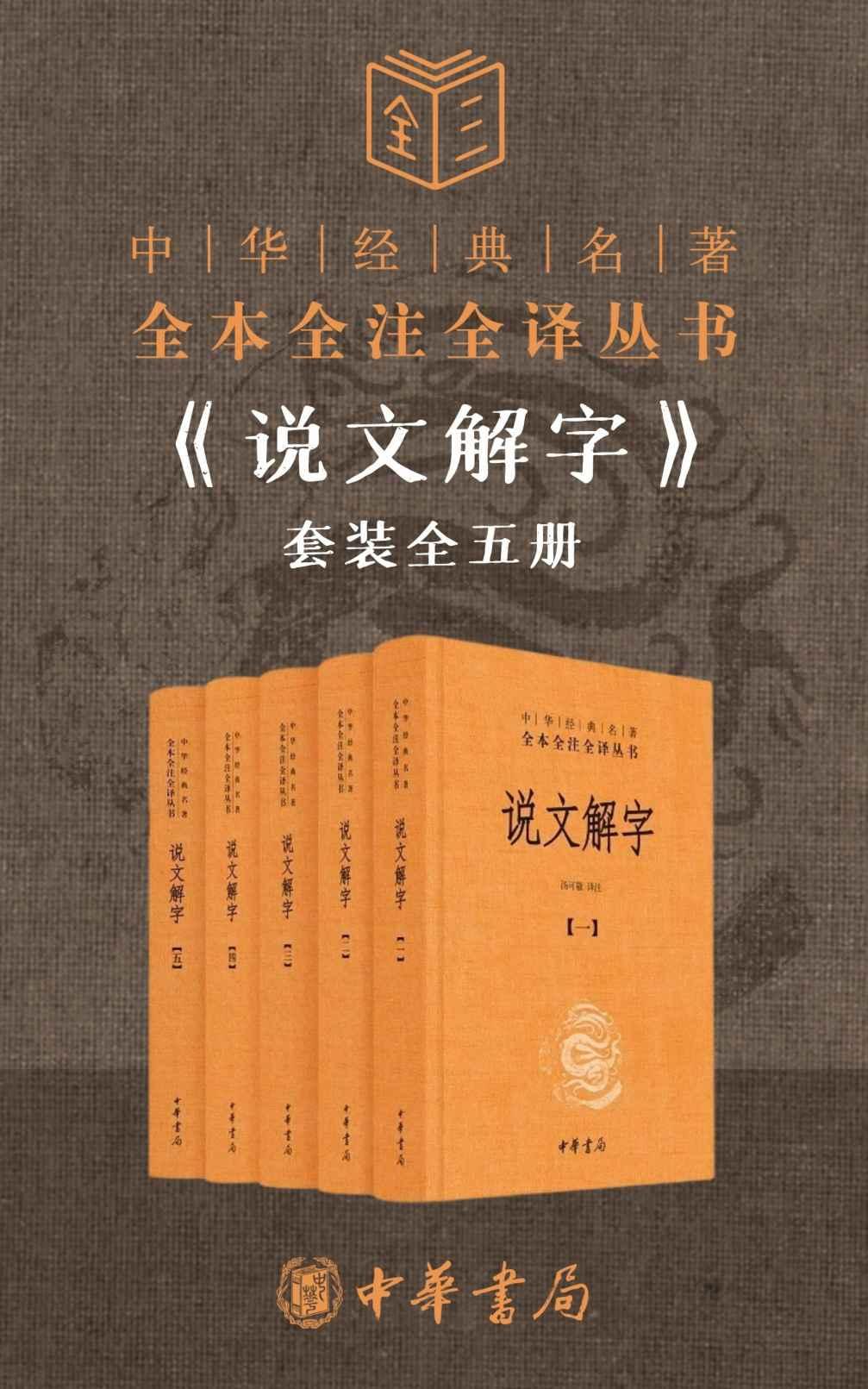 说文解字套装全五册—许慎 & 汤可敬—pdf+mobi+epub+txt+azw3电子书下载