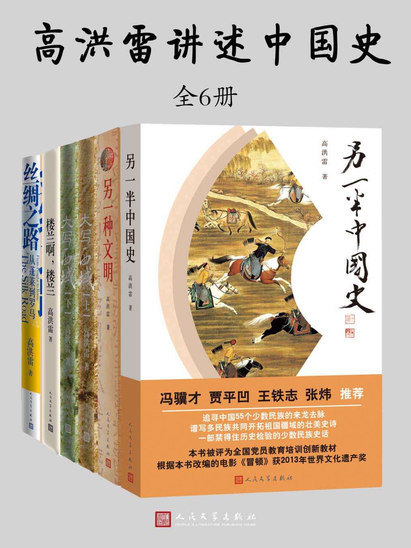 高洪雷讲述中国史:全5种6册—高洪雷—pdf+mobi+epub+txt+azw3电子书下载