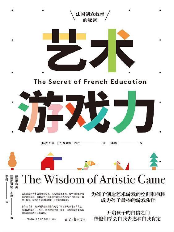 艺术游戏力:法国创意教育的秘密—辛有美 & 西多妮·本茨—pdf+mobi+epub+txt+azw3电子书下载