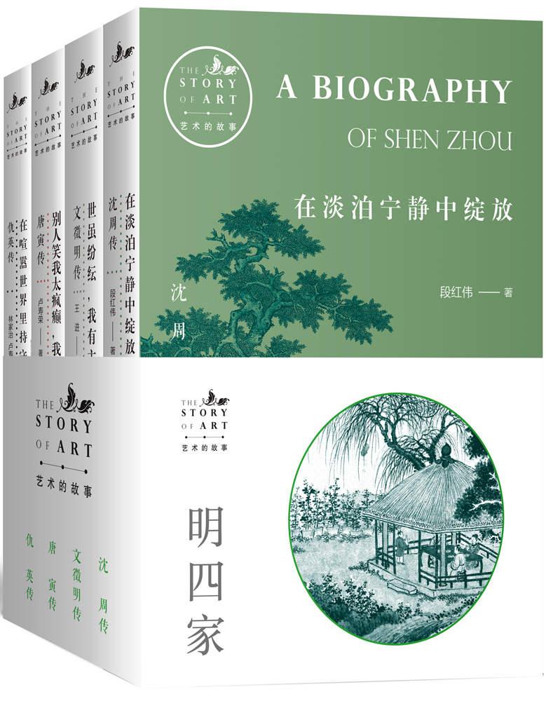 """艺术的故事-明四家(共4册)(如果你想了解中国传统艺术,那么""""明四家""""——唐寅、沈周、文徵明、仇英,就是你绕不过的名词)—林家治 & 卢寿荣 & 段红伟 & 王进—pdf+mobi+epub+txt+azw3电子书下载"""
