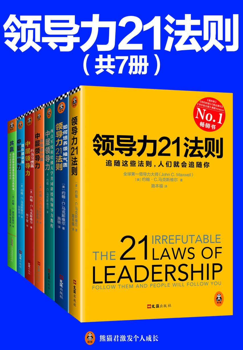 领导力21法则系列大全集(共7册)(马克斯维尔博士40余年领导力研究合集,全面解开领导力的秘诀!随着这些法则,人们就会追随你!)—约翰·马克斯维尔—pdf+mobi+epub+txt+azw3电子书下载