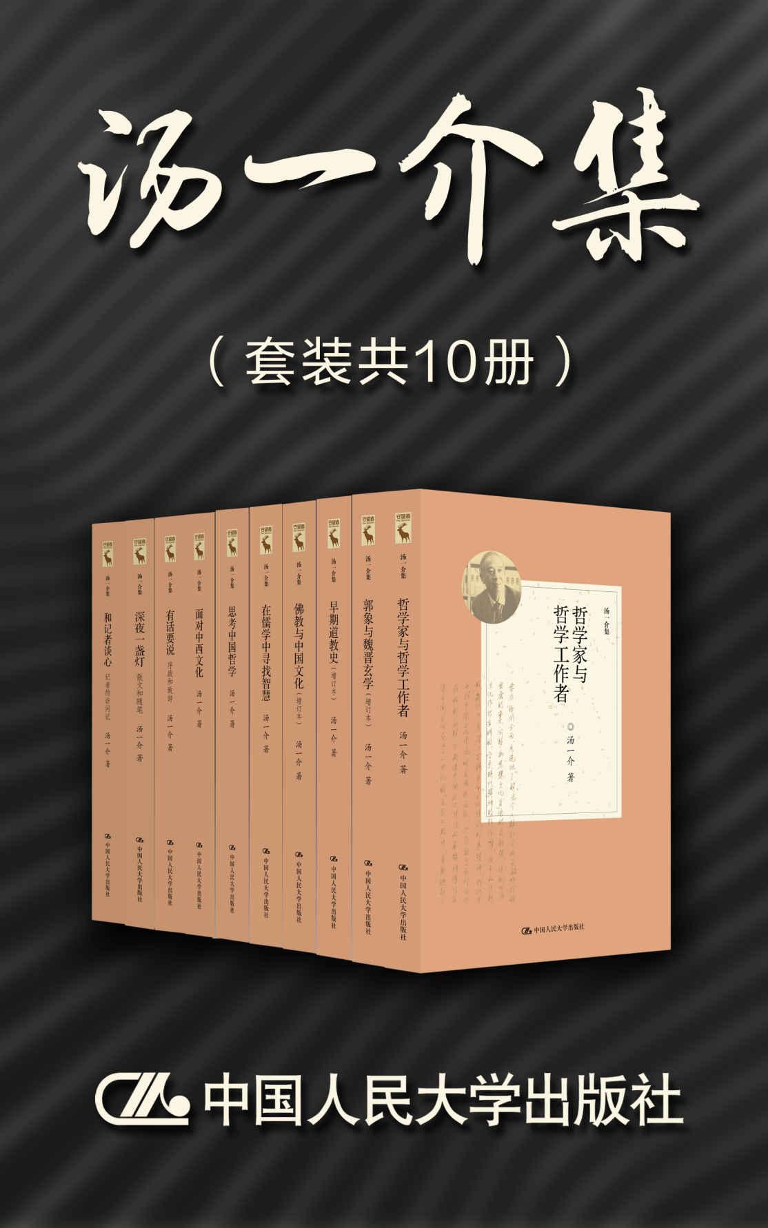 汤一介集(套装共10册)—汤一介—pdf+mobi+epub+txt+azw3电子书下载