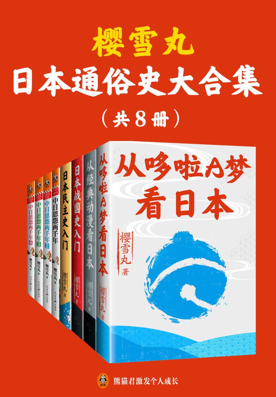 樱雪丸通俗日本史代表作(共8册)(正版电子首次发售!《从哆啦A梦看日本》《从经典动漫看日本》《日本民主史入门》《日本战国史入门》《中日恩怨两千年》,带你探寻日本的细节,解析日本历史,发现日本的精神底色!)—樱雪丸—pdf+mobi+epub+txt+azw3电子书下载