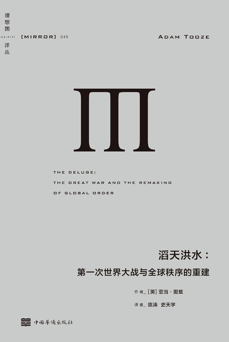 理想译丛045 滔天洪水:第一次世界大战与全球秩序的重建(《洛杉矶时报》历史类图书奖获奖作品,《金融时报》《新政治家》年度好书。理想国出品)—[英] 亚当·图兹—pdf+mobi+epub+txt+azw3电子书下载
