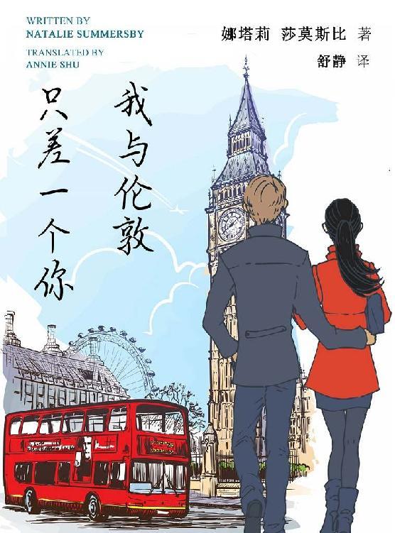 我与伦敦只差一个你—[西班牙]娜塔莉·莎莫斯比—pdf+mobi+epub+txt+azw3电子书下载
