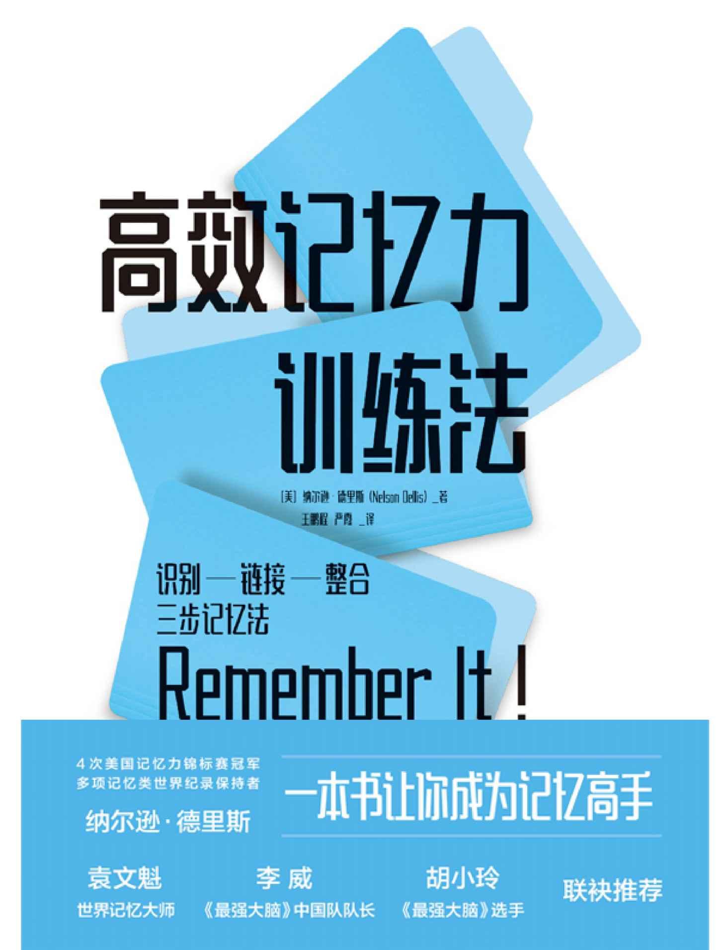 高效记忆力训练法—[美]纳尔逊·德里斯—pdf+mobi+epub+txt+azw3电子书下载