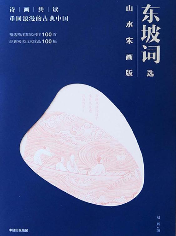 东坡词选:山水宋画版—赵辉—pdf+mobi+epub+txt+azw3电子书下载