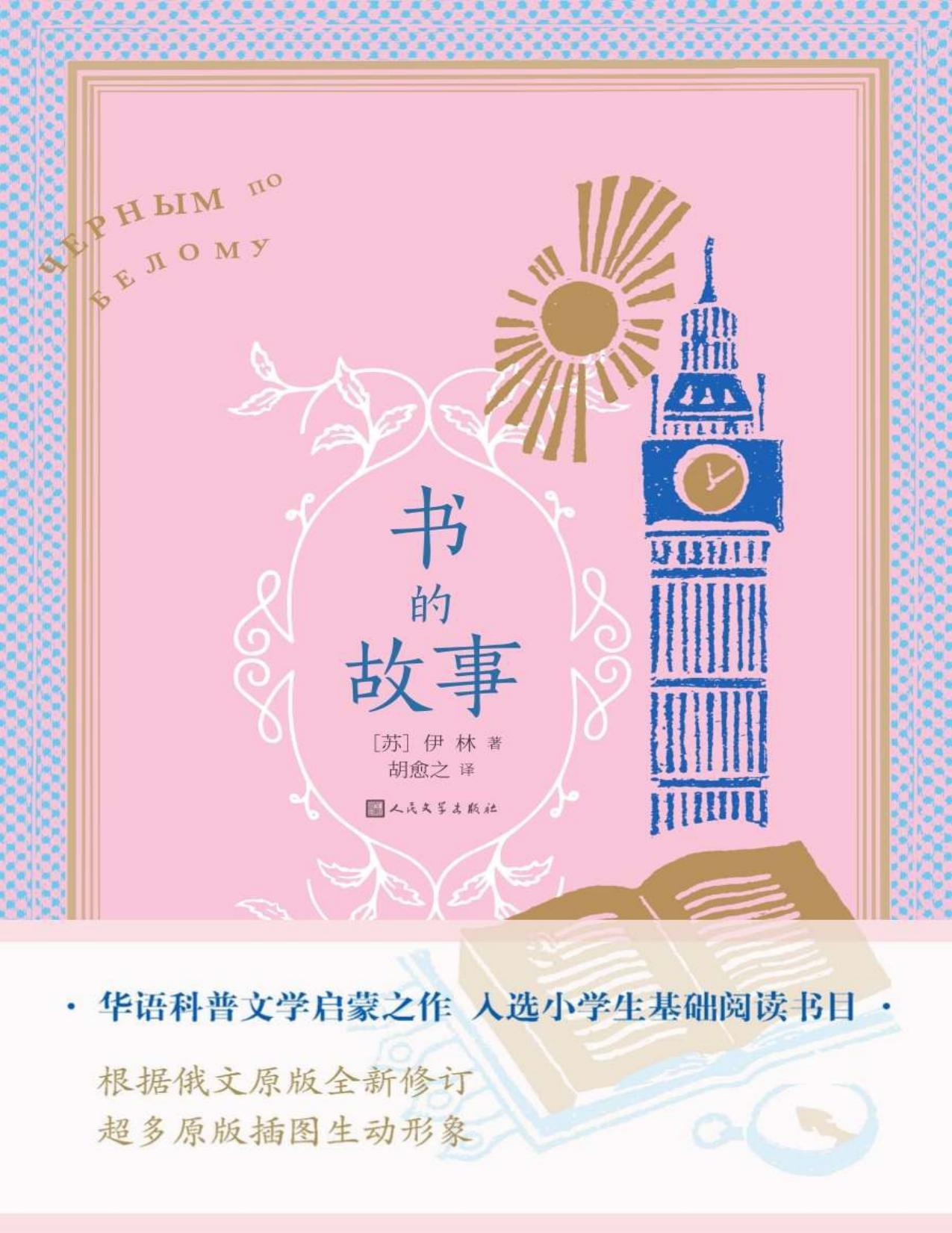 书的故事—伊林—pdf+mobi+epub+txt+azw3电子书下载