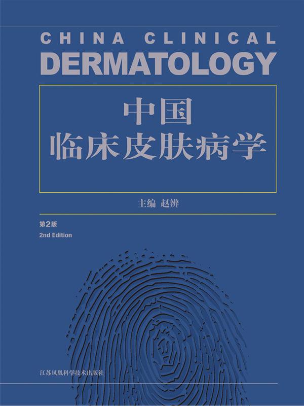 中国临床皮肤病学(第2版—赵辨—pdf+mobi+epub+txt+azw3电子书下载