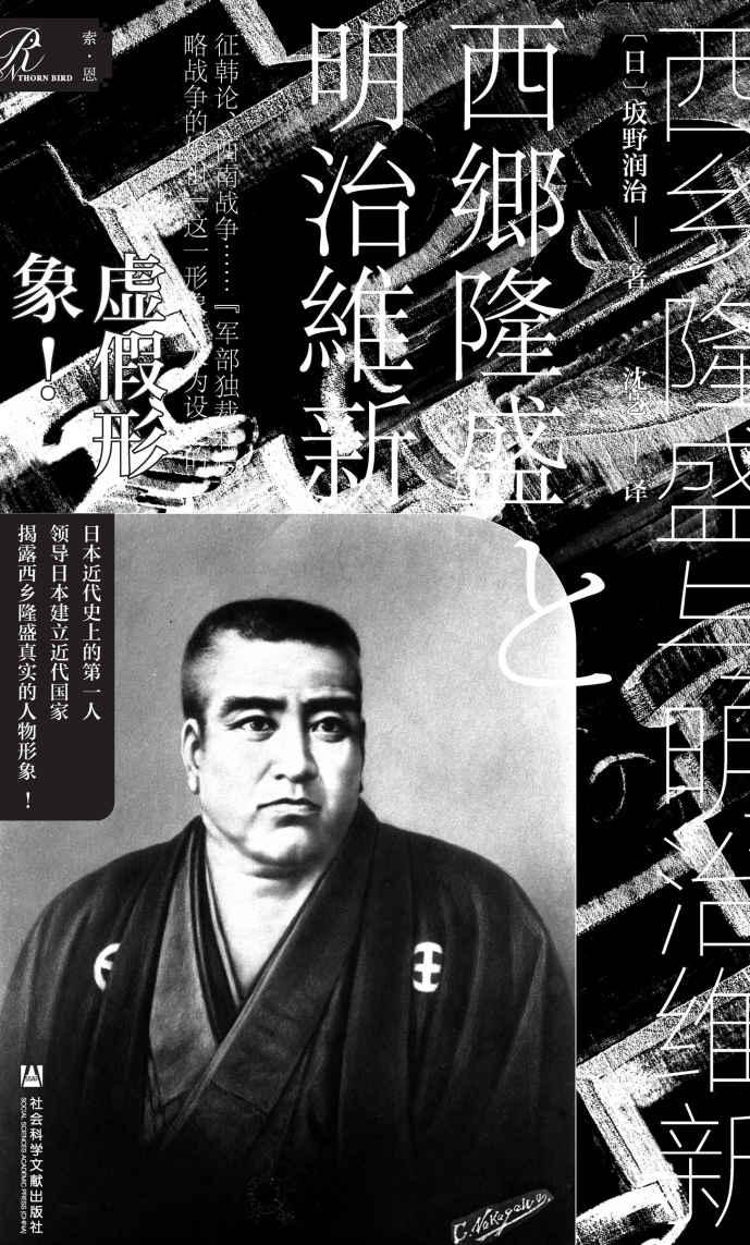 [日]坂野润治—2021-06-01T00:00:00+08:00—pdf+mobi+epub+txt+azw3电子书下载