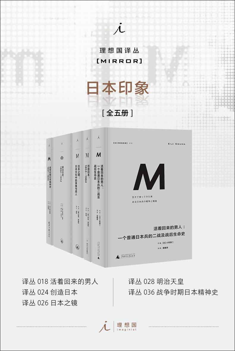 理想国译丛M系列 日本印象系列(全五册) —伊恩·布鲁玛 & 等—pdf+mobi+epub+txt+azw3电子书下载