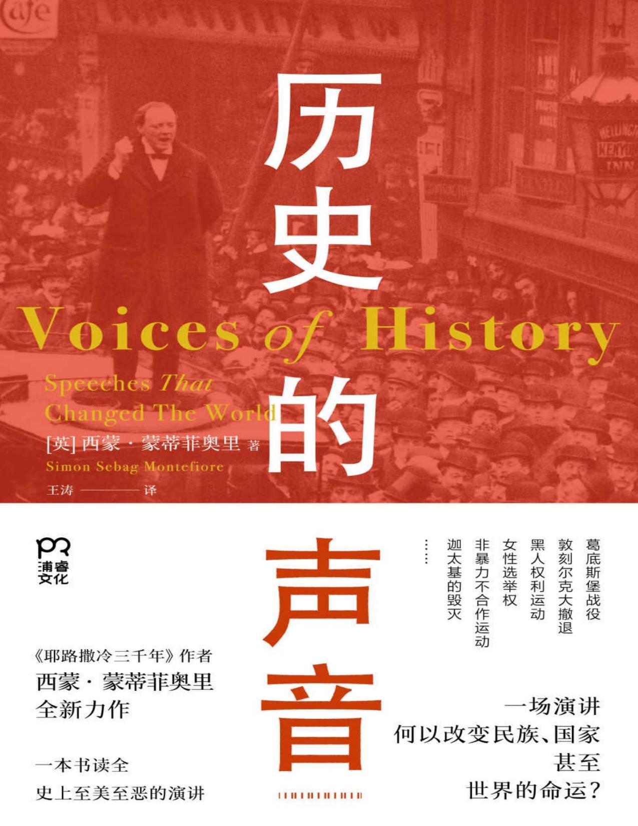 历史的声音—西蒙·蒙蒂菲奥里—pdf+mobi+epub+txt+azw3电子书下载