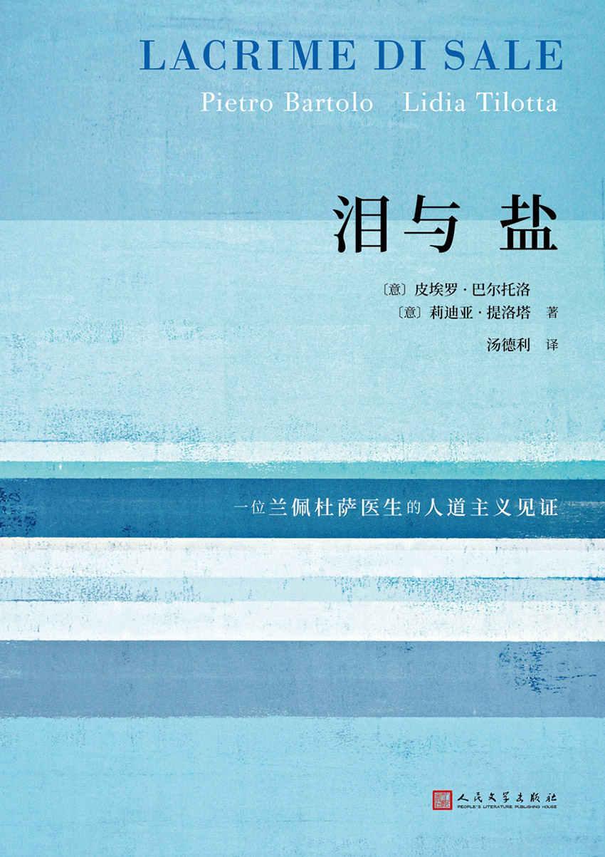 泪与盐—皮埃罗·巴尔托洛 & 莉迪亚·提洛塔—pdf+mobi+epub+txt+azw3电子书下载