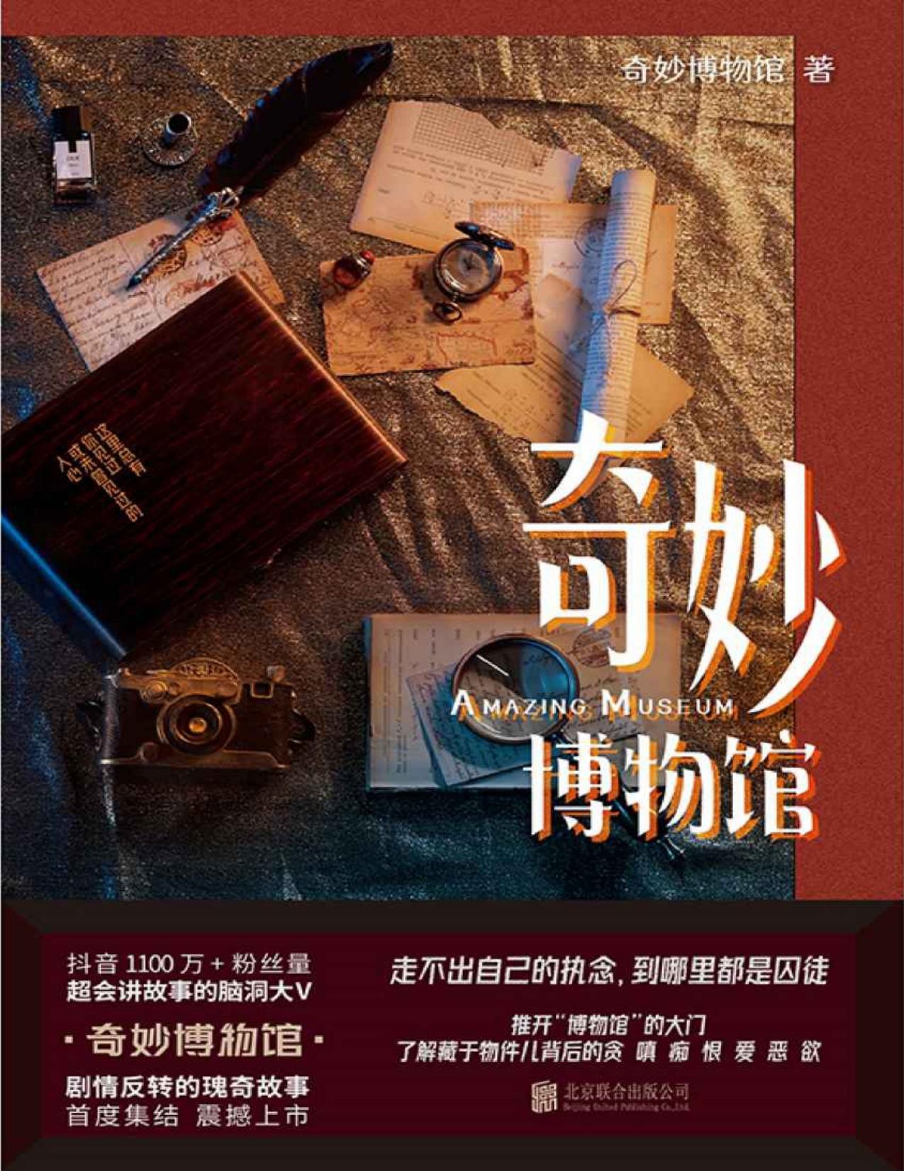 奇妙博物馆—奇妙博物馆—pdf+mobi+epub+txt+azw3电子书下载