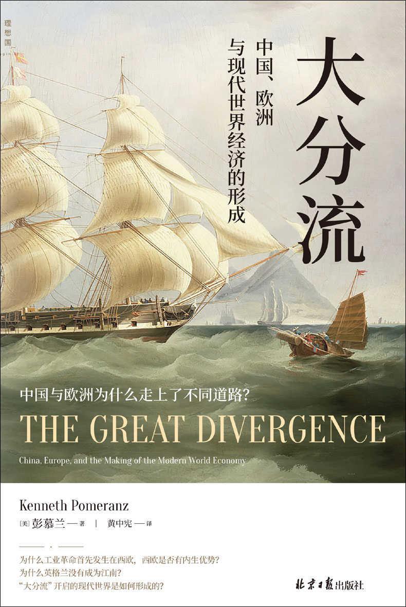大分流:中国、欧洲与现代世界经济的形成—彭慕兰—pdf+mobi+epub+txt+azw3电子书下载