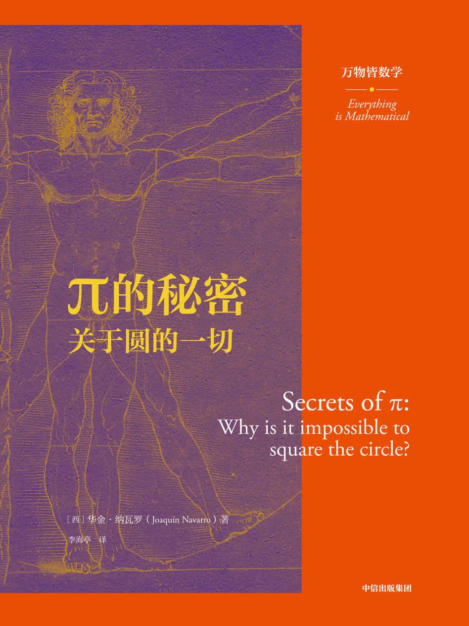 π的秘密:关于圆的一切(万物皆数学)—华金·纳瓦罗—pdf+mobi+epub+txt+azw3电子书下载