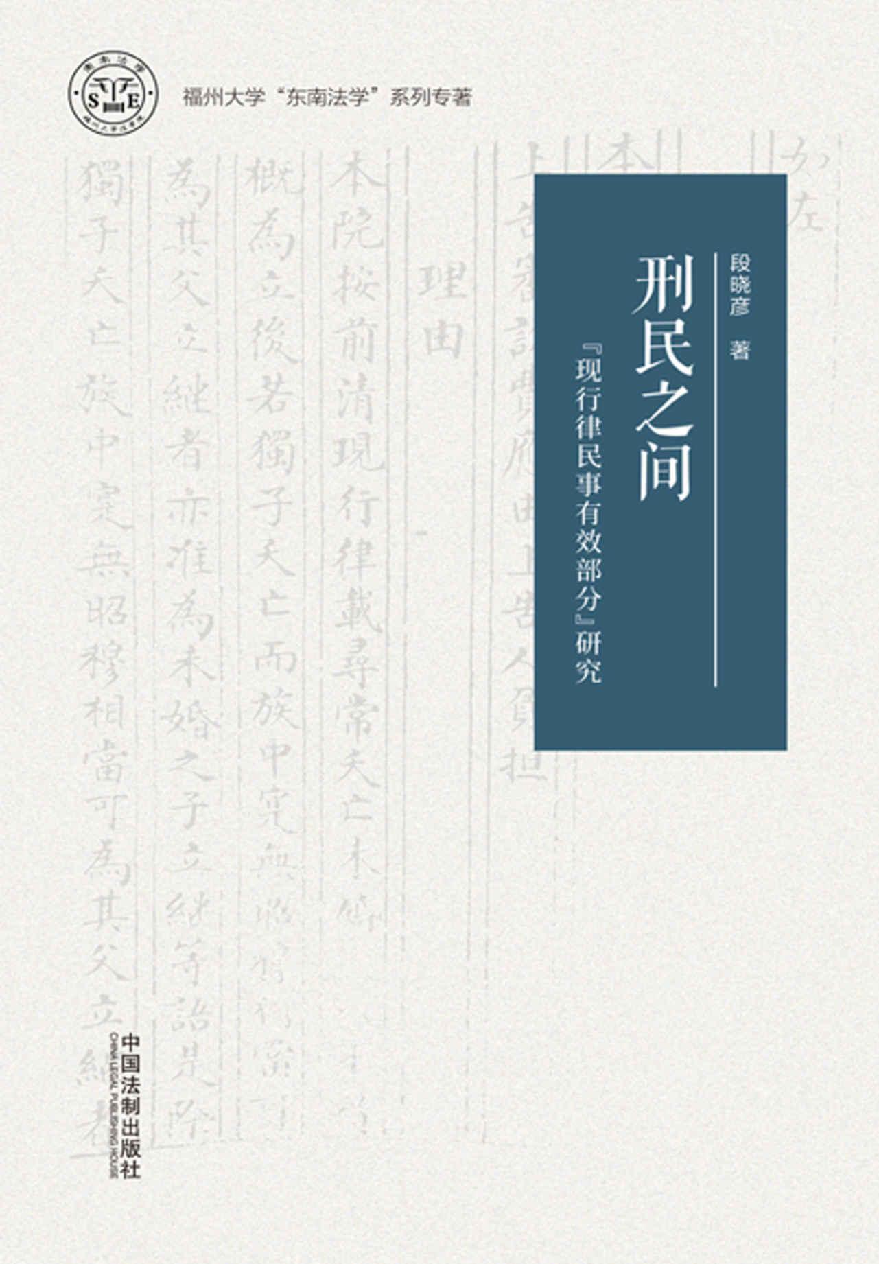"""刑民之间:""""现行律民事有效部分""""研究—段晓彦—pdf+mobi+epub+txt+azw3电子书下载"""