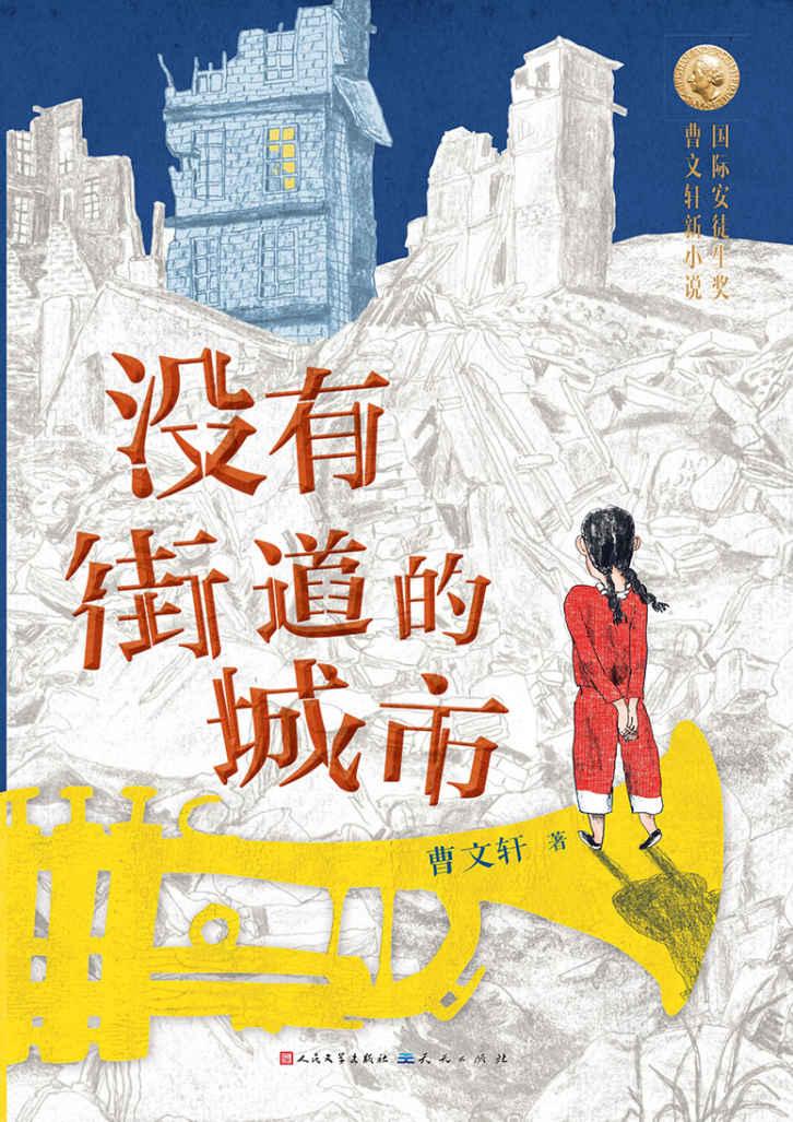 没有街道的城市—曹文轩—pdf+mobi+epub+txt+azw3电子书下载