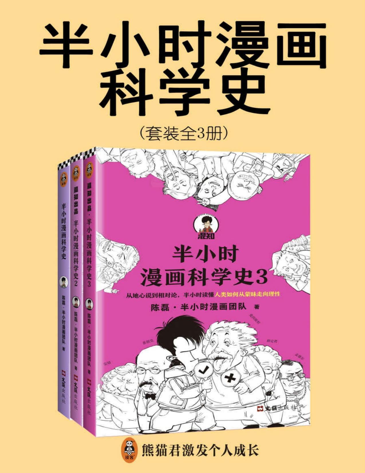 半小时漫画科学史系列(全3册—陈磊·半小时漫画团队—pdf+mobi+epub+txt+azw3电子书下载