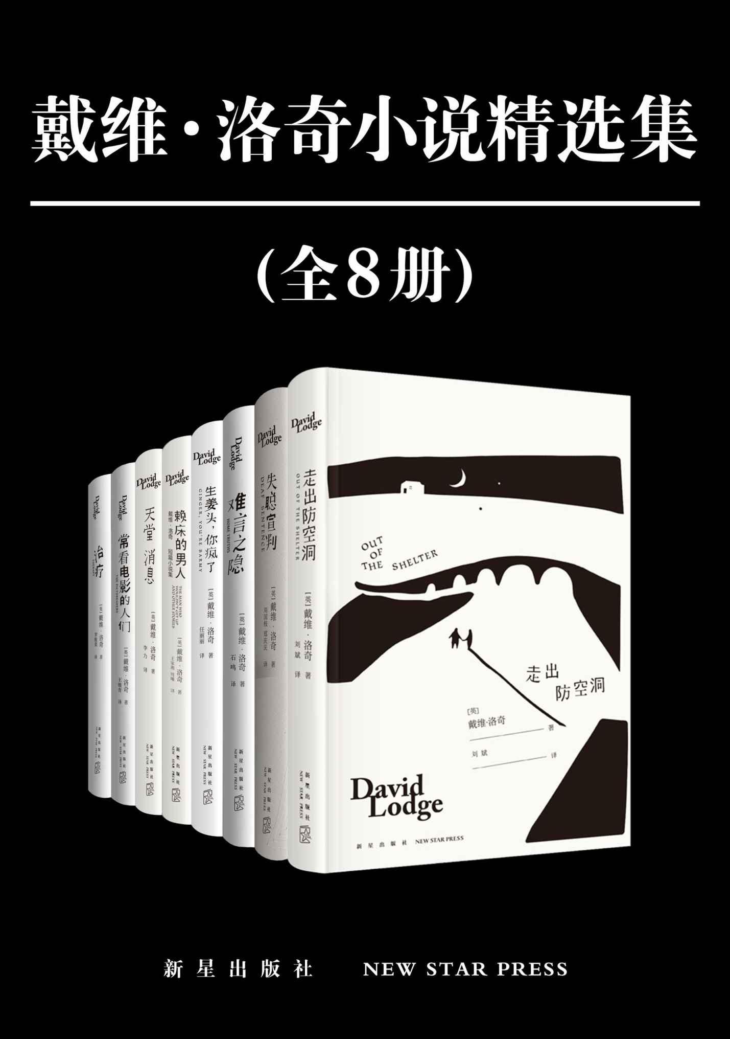 戴维·洛奇小说精选集(全8册—(英) 戴维·洛奇—pdf+mobi+epub+txt+azw3电子书下载